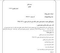 «بهپاک» سهامداران خود را جهت برگزاری مجمع عمومی عادی فراخواند