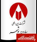 شرکت بین المللی ساروج بوشهر