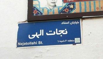 خیابان شهید نجات الهی به صورت کامل یک طرفه میشود