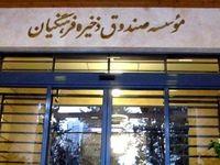 بخش قابل توجهی از دارایی صندوق ذخیره فرهنگیان بازگردانده شد