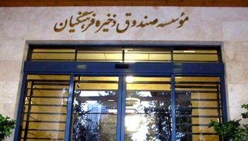 بدهی ۱۵۰۰میلیارد تومانی دولت به صندوق ذخیره فرهنگیان
