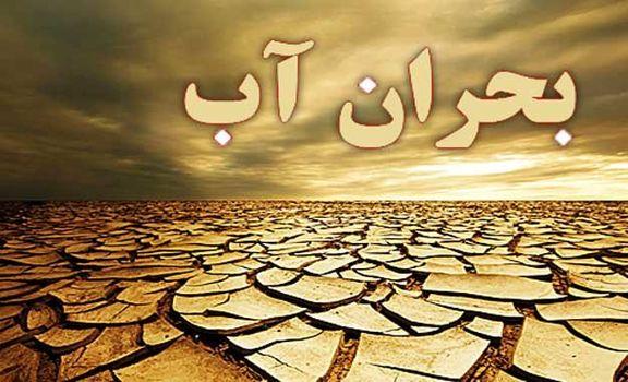 آب تجدیدپذیر کشور 25درصد کاهش یافته است