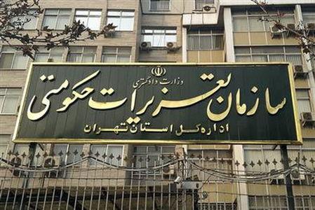 تصویب پیشنهاد ادارهکل تعزیرات تهران برای خالصفروشی کالاها