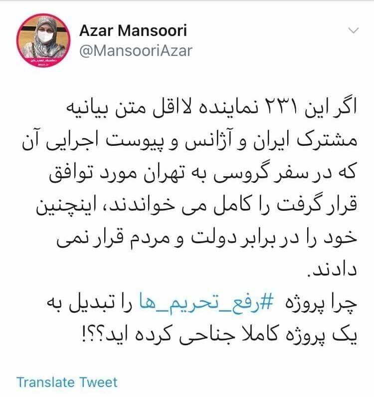 طعنه توئیتری ۲۳۱ نماینده مجلس؛ کاش متن بیانیه ایران و آژانس را می خواندید
