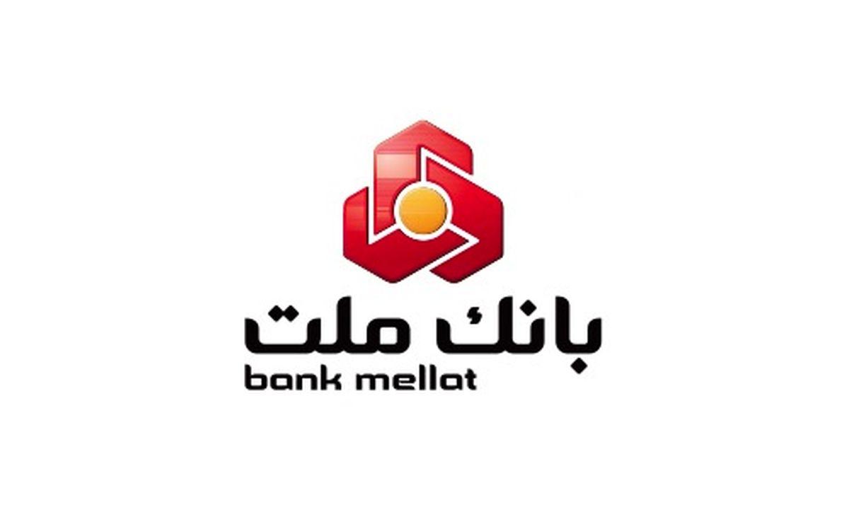 تعویق در برگزاری آزمون استخدامی سال۱۴۰۰ بانک ملت
