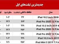 جدیدترین تبلتهای اپل در بازار +جدول