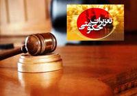 محکومیت ۸میلیاردی قاچاقچی پارچه در بوشهر