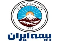 اعلام نتایج آزمون ورودی نمایندگی فروش بیمه عمر بیمه ایران