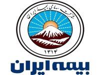 ارائه تسهیلات فروش بیمههای آتشسوزی بیمه ایران تمدید شد