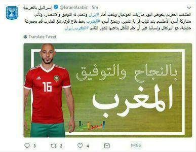 Image result for پیام اسرائیل به تیم فوتبال مراکش