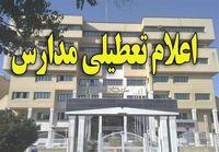 تمام مدارس و دانشگاههای استان کرمانشاه فردا تعطیل است