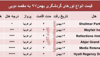 3شب اقامت در دوبی چقدر هزینه دارد؟