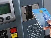 آخرین اخبار از کارت سوختهای مسدود شده/ تکلیف مالکینی که از قاچاقچی بودن بیاطلاعند