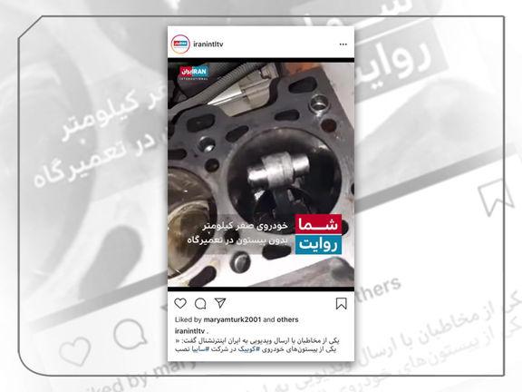 واکنش سایپا به ویدئوی پخش شده از شبکه فارسیزبان خارج از کشور