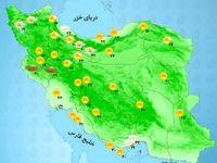 پیشبینیهای هواشناسی امروز