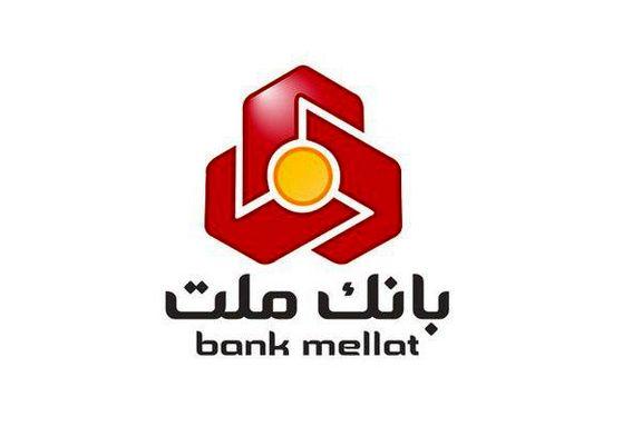 بانک ملت بین برترینهای بانکداری اسلامی