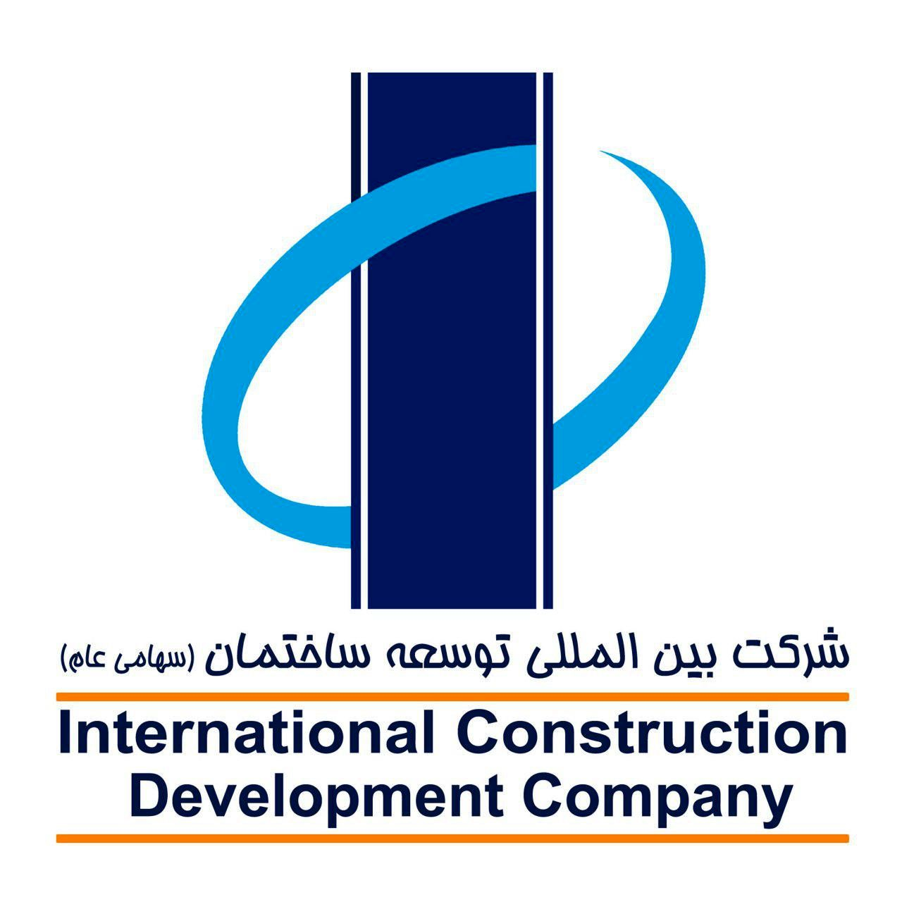 بین المللی توسعه ساختمان