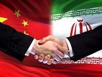 برنامه ۲۵ ساله منافع چین و ایران را تامین می کند