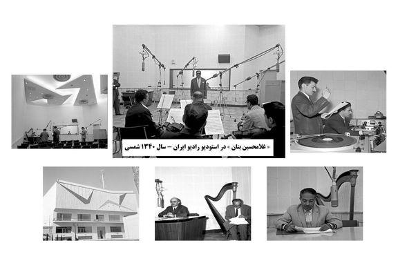 ۵۷سال قبل، بنان در استودیوی رادیو ایران +عکس