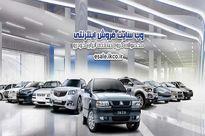 زمان قرعه کشی جدید ایران خودرو مشخص شد