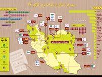 سهم هر استان از نفرات برتر کنکور 1397 +اینفوگرافیک