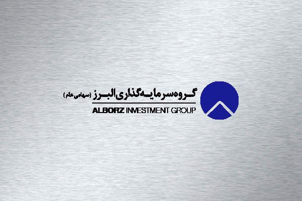 گروه دارویی البرز