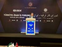 مشکلات تجار ایران و ترکیه حل میشود/ مسیر تجارت آزاد بین ایران و ترکیه باز شد