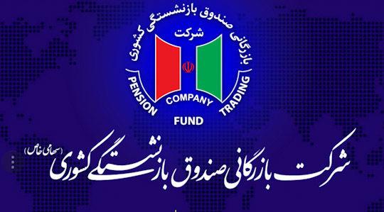 شرکت بازرگانی صندوق بازنشستگی کشوری