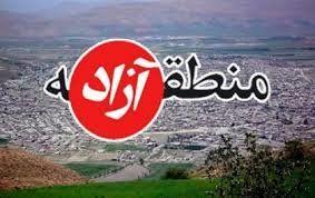 امضای موافقتنامه ایجاد منطقه آزاد تجاری بین ایران و اتحادیه اوراسیا