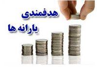 افزایش یارانه با کدام پول؟