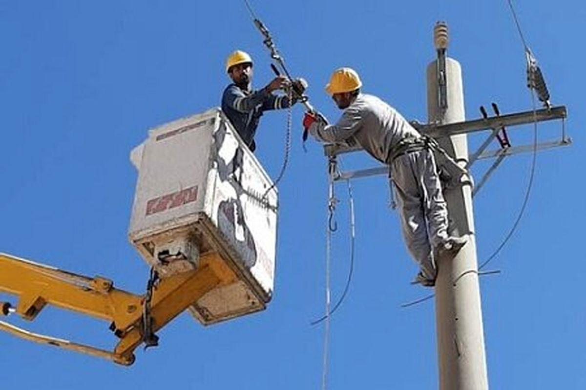 اشکالات شبکه برق را گزارش دهید