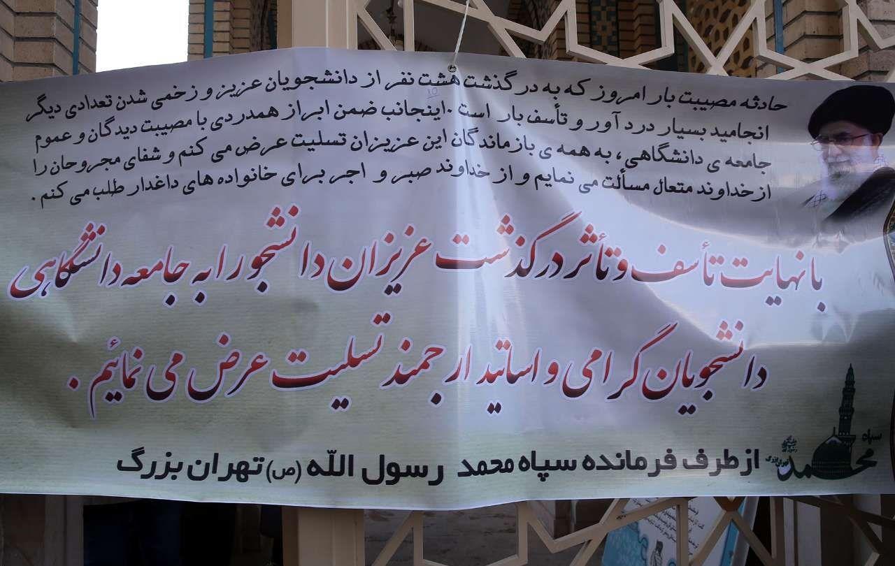 بزرگداشت جان باختگان حادثه اتوبوس دانشگاه آزاد
