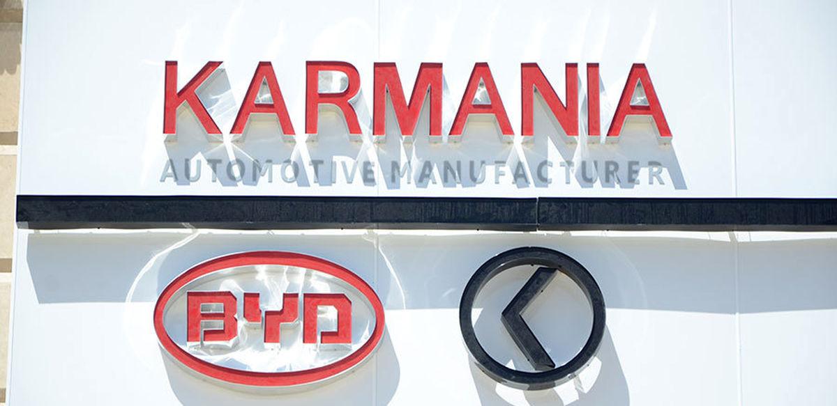 هویت نشان تجاری جدید کارمانیا مشخص شد
