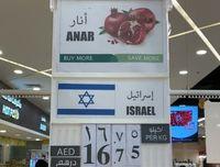 انار اسرائیلی در بازار دوبی +عکس
