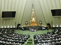 جلسه علنی مجلس یکشنبه آینده برگزار میشود