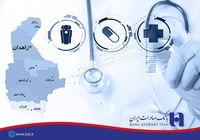 مشارکت ماندگار بانک صادرات ایران در پروژههای بهداشتی و درمانی دومین استان پهناور کشور