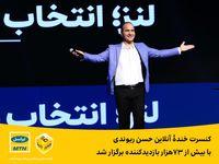 کنسرت خندۀ آنلاین حسن ریوندی با بیش از 73هزار بازدیدکننده برگزار شد