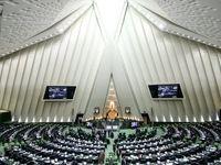 قرائت گزارش کمیسیون امنیت ملی مجلس از روند اجرای برجام +متن