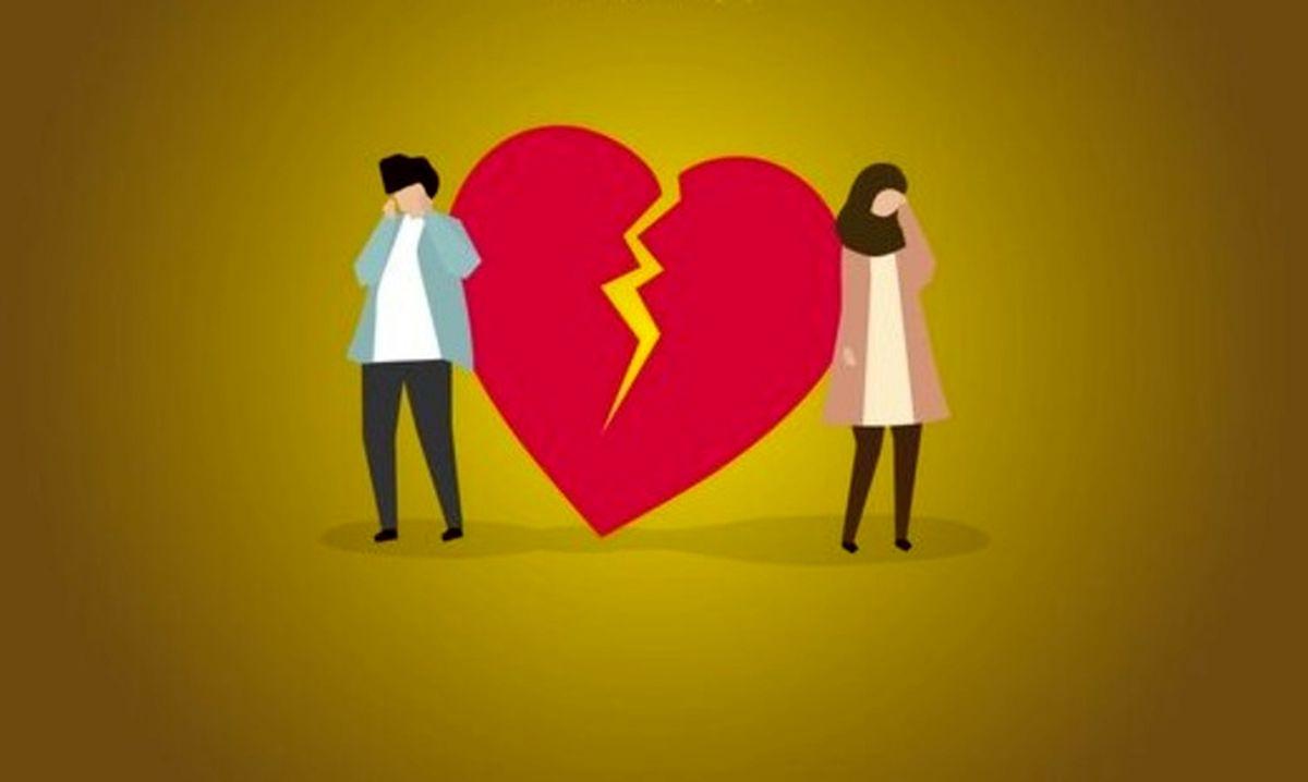وضعیت طلاق در کشور بحرانی است؟