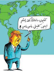 استدلال قوی ترامپ!