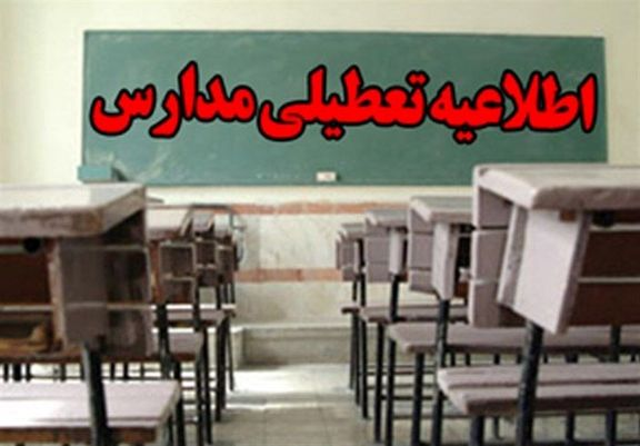 مدارس تهران فردا تعطیل نیست