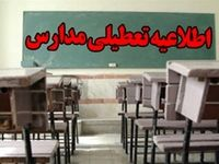تعطیلی مدارس شیفت عصر امروز کرمان