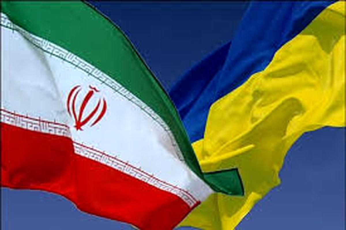 دور دوم مذاکرات ایران و اوکراین از روز دوشنبه در تهران