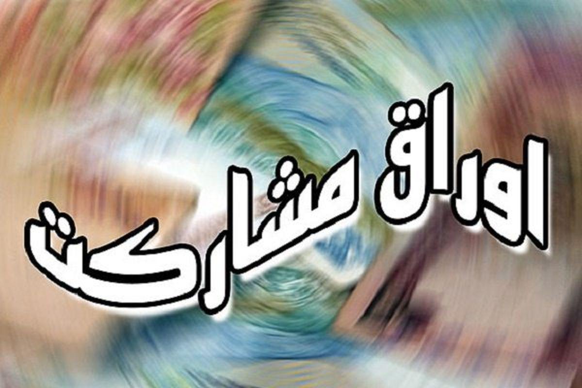 درج اوراق مشارکت شهرداری اصفهان با نماد«مصفها۲۰۳»