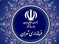 واکنش فرمانداری تهران به اظهارات یک عضو شورا/ اعتراض به نحوه ارسال نامه وارد نیست!