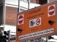 طرح ترافیک امروز لغو شد