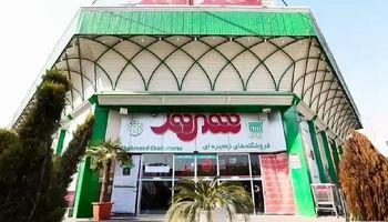 عیدی ویژه فروشگاههای زنجیرهای شهروند به مشتریان/ با سود صفر درصد خرید کنید