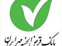 تقدیر رئیس سازمان مدیریت بحران از بانک مهر ایران