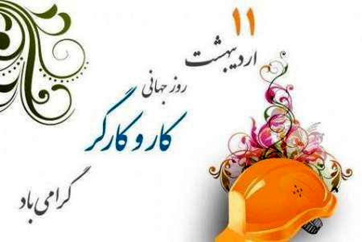 کارگران گل سرسبد دریافت تسهیلات از بانک قرض الحسنه مهر ایران