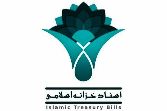 درخواست حذف محدودیت زمانی در آییننامه انتشار اوراق مالی اسلامی